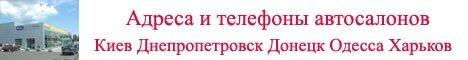 Автосалоны Украины. Новые автомобили. Автозапчасти и сервис.